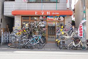 岡山市の自転車屋【ヒラガサイク...